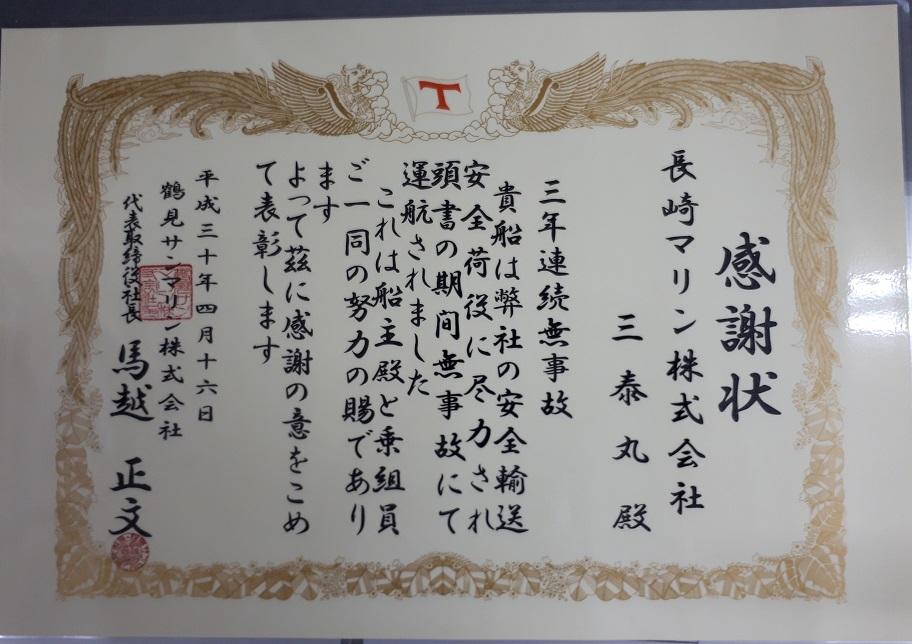 三泰丸 3年表彰 2018.jpg