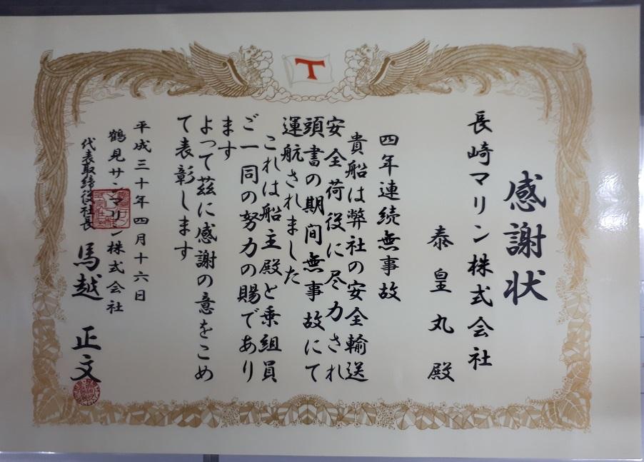 泰皇丸 4年表彰 2018.jpg