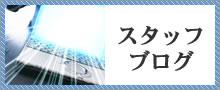 スタッフブログ|長崎の海運業 木村海運・長崎マリン株式会社
