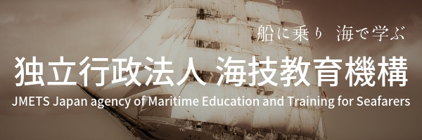 海技教育機構